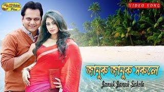 Januk Januk Sokole   HD Movie Song   Sabbir & Popy   CD Vision