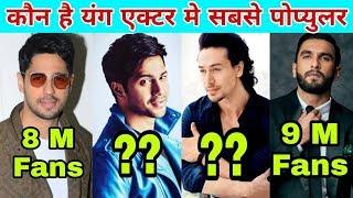 Who is the Most popular Young Actor | Ranveer Singh, Varun Dhawan, Sidharth Malhotra, Arjun Kapoor