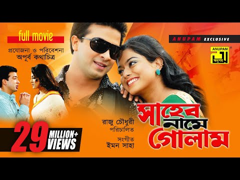 Xxx Mp4 Shaheb Name Golam সাহেব নামে গোলাম Shakib Khan Sahara Moushumi Bangla Full Movie 3gp Sex