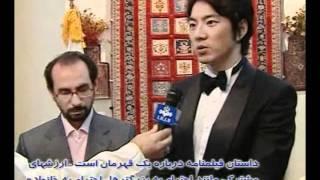مصاحبه با جومونگ در ایران