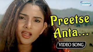 Popular Kannada  Song - Preetse Anta  - from Excuse Me