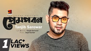Prem Pobon | Tanjib Sarowar | New Bangla Song 2017 | Official Lyrical Video