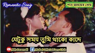 bangla movie song je tuku somoy tumi thako kache soto jonomer prem