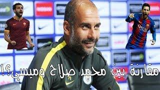 بعد تألق محمد صلاح ..  شاهد رد فعل مدرب مانشستر سيتي جوارديولا عند مقارنة محمد صلاح بميسي