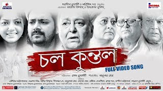 CHOL KUNTAL | OFFICIAL VIDEO SONG | Anupam Roy | Bengali Movie | Artage Music (2017)