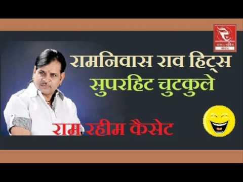 Ramniwas Rao | मारवाड़ी चुटकले | Pramod Audio Lab | राव जी की कॉमेडी | Funny Audio | Online Jokes