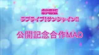 【予告】ラブライブサンシャイン!!劇場版公開記念合作MAD