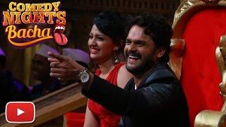 Khesari Lal Yadav And Rani Chaterjee In Comedy Nights Bachao | Spicy Bhojpuri
