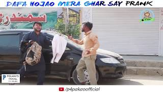 DAFA HOJAO MERA GHAR SAY PRANK  By Nadir Ali In  P4 Pakao  2018 uploaded on 16-03-2018 533911 views