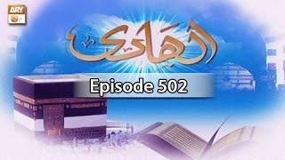 Al Hadi Ep 502 - Allah Pak Nay Mardoon Ko Aurtoon Say Ek Darja Zyada Diya Hai  - ARY QTV