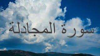 صوت رهيب سورة المجادلة القارئ صلاح بو خاطر