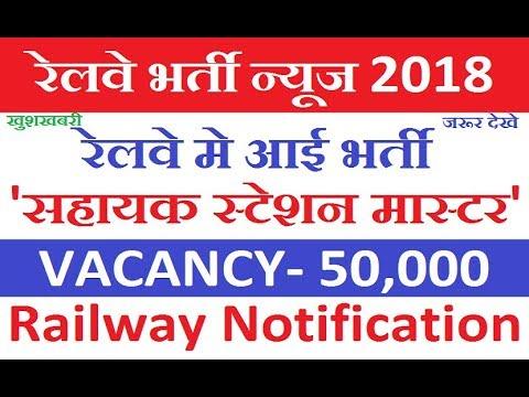 Railway Recruitment 2018 Assitant Station Master News Updates    RRB group d, RPF, ALP Bharti