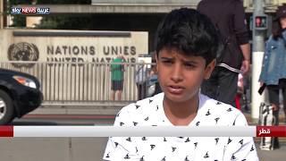 طفل من قبيلة الغفران يروي لسكاي نيوز عربية الظلم الذي تتعرض له قبيلته على يد السلطات القطرية