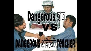 The All Rounder LTD |Dangerous Privet Tutor VS Dangerous Student | New funny video 2017 |