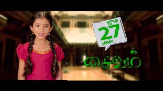 Saivam - Movie invite | Sara Arjun