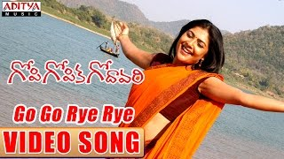 Go Go Rye Rye Video Song - Gopi Gopika Godavari Video Songs - Kamalinee Mukherjee, Venu