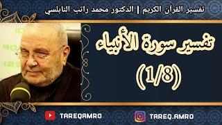 د.محمد راتب النابلسي - تفسير سورة الأنبياء ( 1 \ 8 )