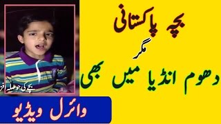 Pakistani Amazing Talent - Pakistani Local Talent - Song By Local Singer-