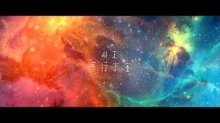 ::首播::林正《數學家》-『平行宇宙』官方正式版MV 擎天娛樂