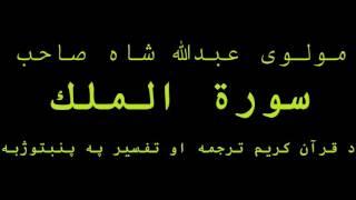 67 Surah Al - Mulk - Quran Karem Pashto Tarjuma aw Tafseer