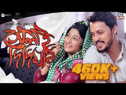 Selai Didimoni | Irfan Sazzad | Sarika | Bannah | Bangla Natok