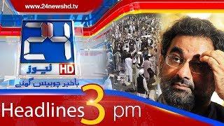 News Headlines | 3:00 PM | 18 November 2017 | 24 News HD
