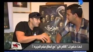 أحمد السقا يتحدث عن الجزيرة 3.. حصريا لبرنامج كلام تانى لقاء خاص مع أبطال فيلم الجزيرة 2