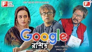 Google Rashid - গুগল রশিদ | Akhomo Hasan | Ahona | Faruk | Nafa | Bangla Comedy Natok | Channel F3