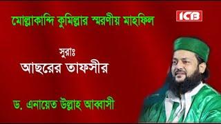 Bangla Waz | সুরা আছর-এর তাফসীর | Mowlana Anayet Ullah Abbasi | ICB Digital | 2017