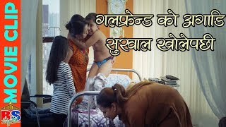 गलफ्रेन्डको अगाडी सुरवल खोलेपछी  || Nepali Movie Clip ||  Nai Nabhannu la 2