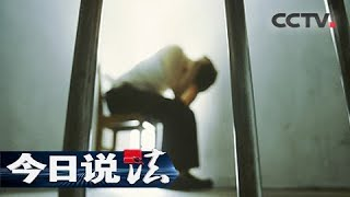 今日说法 《今日说法》 20130525 一个死刑犯的遗嘱