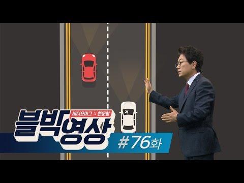[비디오머그 블박영상] 나도 피해잔데 왜...제76화 억울한 고속도로 낙하물 사고 / SBS