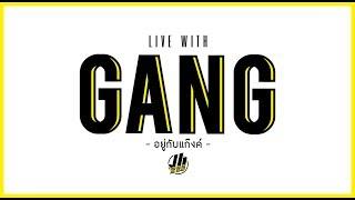 LIVE WITH GANG - [ อยู่กับแก๊งค์ ] (Official Teaser)