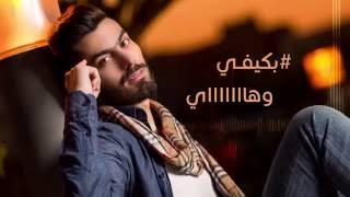 عمار مجبل و ناصر الكويتي - بكيفي ( حصرياً )   2016