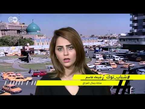 Xxx Mp4 ملكة جمال العراق كل الوزارات العراقية فاسدة I شباب توك 3gp Sex