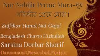Saraina Gajol, Nur Nobijir Preme Mora-নূর নবিজির প্রেমে মোরা।