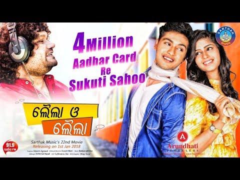 Xxx Mp4 Aadhaar Card Re Sukuti Sahu Laila O Laila Humane Sagar 3gp Sex