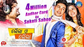 Aadhaar Card Re Sukuti Sahu | Laila O Laila (Sarthak's New Year Movie)