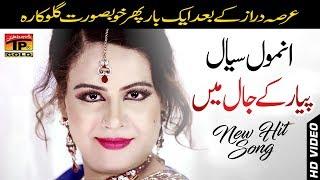 """Gheran Diyan Man Ke Larayan Na karen"" - Anmol Sayal - Latest Song 2017 - Latest Punjabi And Saraiki"