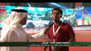 نقوش الفرح - تغطية مراسل ا|لإخبارية لاحتفالات عيد الفطر بقصر الحكم في الرياض
