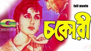 Chokori | Full Movie | Shabana | Nadeem | Reshma