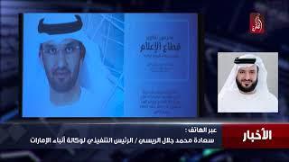 وكالة انباء الامارات وام تطلق خدمة التقارير المجتمعية المرئية و المكتوبة مطلع شهر اكتوبر