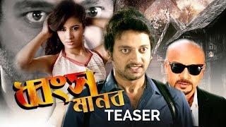 Dhongsho Manob Teaser | Symon | Etisha | Live Technologies | Dhongsho Manob Bengali Movie 2017