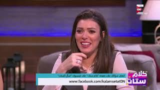 كلام ستات - الست لما تكون عايزة تشتري حاجة ومكسوفة تطلبها من جوزها