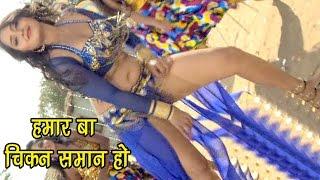 Superhit+Songs+2017+-+%E0%A4%B9%E0%A4%AE%E0%A4%BE%E0%A4%B0+%E0%A4%AC%E0%A4%BE+%E0%A4%9A%E0%A4%BF%E0%A4%95%E0%A4%A8+%E0%A4%B8%E0%A4%BE%E0%A4%AE%E0%A4%BE%E0%A4%A8++-+Kajal+Raghwani+-+Pawan+Singh+-+Bhojpuri+Hit+Songs