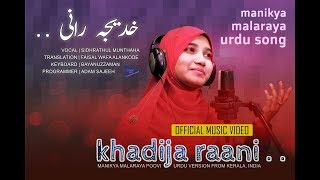 Manikya Malaraya Poovi [FT] Sidrathul Munthaha | Oru Adaar Love Urdu Version (Official Music Video)