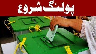 Polling Start in Na-120 Lahore | Headlines 10 AM | 17 September 2017