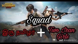 PUBG-squad gamplay with two iran girls funny in tamil