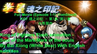 KOF 魂之印记 - KOF Soul of the Mark/Mark of the souls - Full Movie