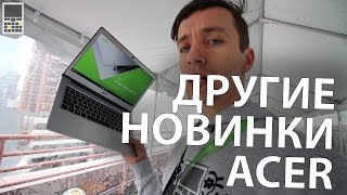 Что еще показала Acer - смарт-часы, хромбуки, моноблоки, ультрабуки и другие новинки